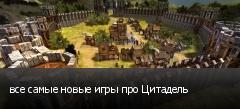 все самые новые игры про Цитадель