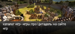 каталог игр- игры про Цитадель на сайте игр