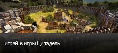 играй в игры Цитадель