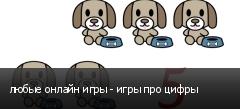 любые онлайн игры - игры про цифры