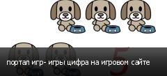 портал игр- игры цифра на игровом сайте