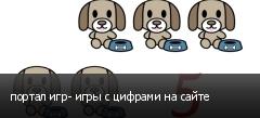портал игр- игры с цифрами на сайте