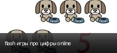 flash игры про цифры online