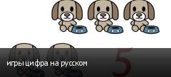 игры цифра на русском