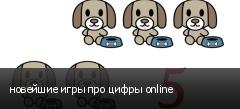 новейшие игры про цифры online