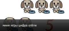 мини игры цифра online
