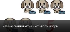 клевые онлайн игры - игры про цифры