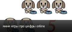 мини игры про цифры online