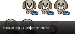 клевые игры с цифрами online