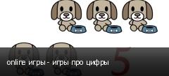 online игры - игры про цифры