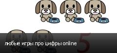 любые игры про цифры online