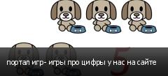 портал игр- игры про цифры у нас на сайте
