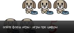 online флеш игры - игры про цифры