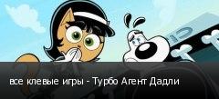 все клевые игры - Турбо Агент Дадли