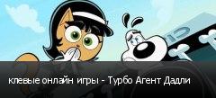 клевые онлайн игры - Турбо Агент Дадли