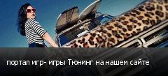 портал игр- игры Тюнинг на нашем сайте
