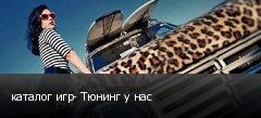 каталог игр- Тюнинг у нас