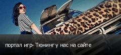 портал игр- Тюнинг у нас на сайте