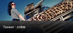 Тюнинг - online