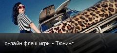 онлайн флеш игры - Тюнинг