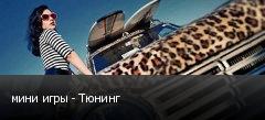 мини игры - Тюнинг