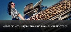 каталог игр- игры Тюнинг на нашем портале