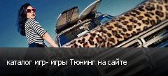 каталог игр- игры Тюнинг на сайте