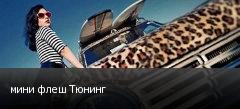 мини флеш Тюнинг