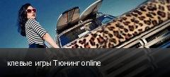 клевые игры Тюнинг online