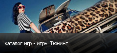 каталог игр - игры Тюнинг