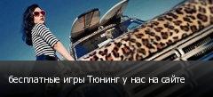 бесплатные игры Тюнинг у нас на сайте
