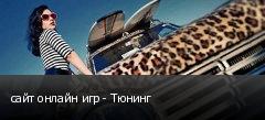 сайт онлайн игр - Тюнинг