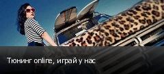 ������ online, ����� � ���