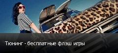 Тюнинг - бесплатные флэш игры