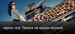 портал игр- Тюнинг на нашем портале