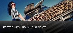 портал игр- Тюнинг на сайте