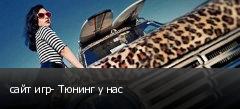 сайт игр- Тюнинг у нас