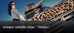 клевые онлайн игры - Тюнинг