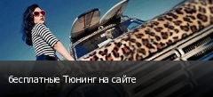 бесплатные Тюнинг на сайте