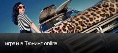 играй в Тюнинг online