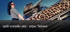 сайт онлайн игр - игры Тюнинг