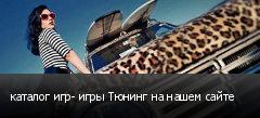 каталог игр- игры Тюнинг на нашем сайте