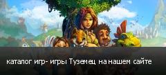каталог игр- игры Туземец на нашем сайте
