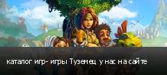 каталог игр- игры Туземец у нас на сайте