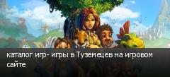 каталог игр- игры в Туземецев на игровом сайте