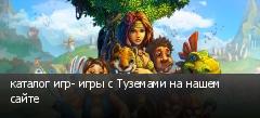 каталог игр- игры с Туземами на нашем сайте
