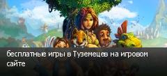 бесплатные игры в Туземецев на игровом сайте