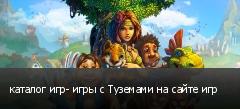 каталог игр- игры с Туземами на сайте игр