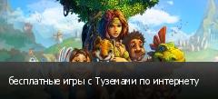 бесплатные игры с Туземами по интернету