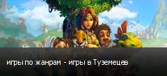 игры по жанрам - игры в Туземецев